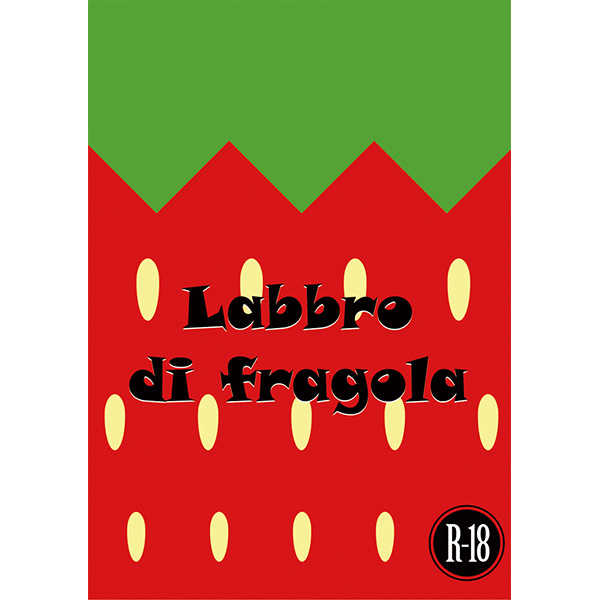 Labbro di fragola [LUNARCADIA(椎名暁)] ジョジョの奇妙な冒険