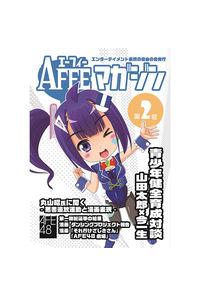 AFEE マガジン Vol.2