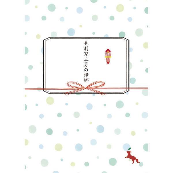 毛利家三男の帰郷 [Koru(シダ)] 戦国無双