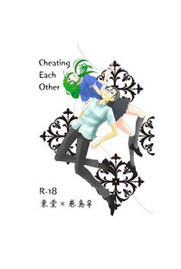 cheating each other