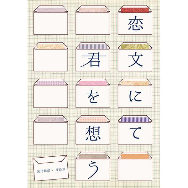 恋文にて君を想う [KTTK111(香月珈異)] ハイキュー!!