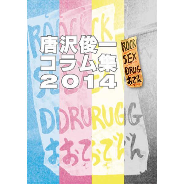 ROCKSEXDRUGおでん~唐沢俊一コラム集2014