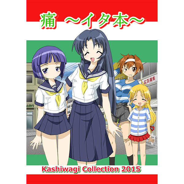 Kashiwagi Collection 2015 [糟日部☆ぱんつハンター(いまでん)] 痕