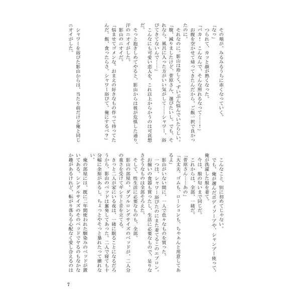 ハイキュー 夢 小説 影山