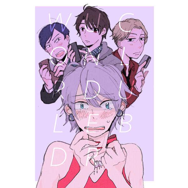CLUB UNDER WORLD [oniku!!(becchi)] アルドノア・ゼロ