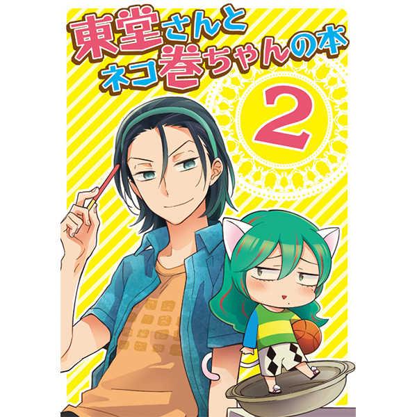 東堂さんとネコ巻ちゃんの本2