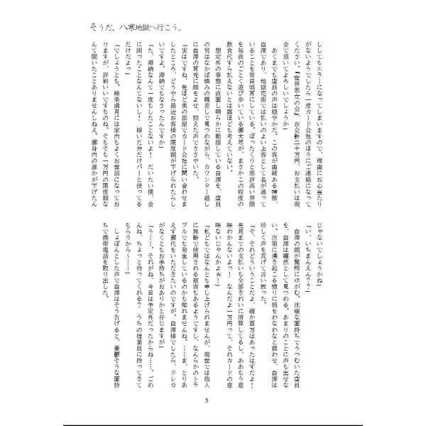 Books しょぼん