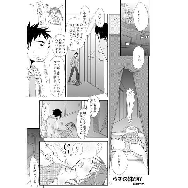 ウチの妹が!!総集編