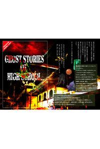 Ghost Stories of high school