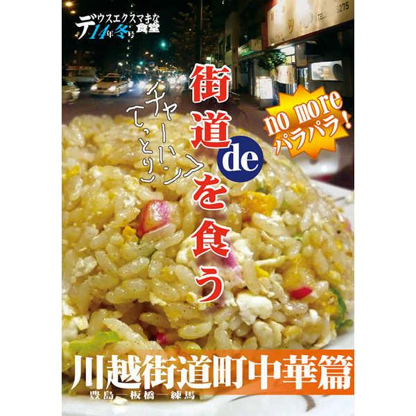 街道deチャーハンを食う [ガキ帝国(刈部山本)] 料理・レシピ
