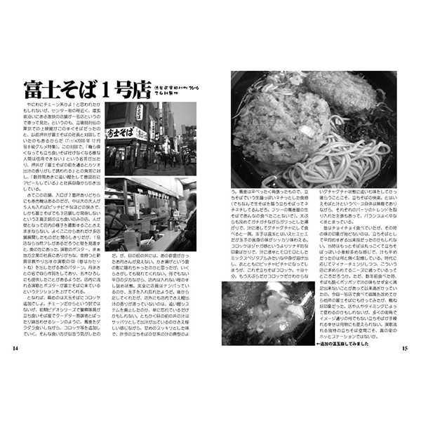 パトめし!vol.2 1/2 河原版
