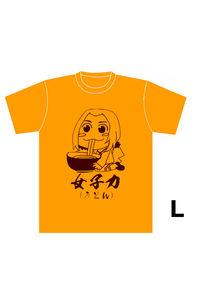 犬吠崎風女子力(うどん)Tシャツ