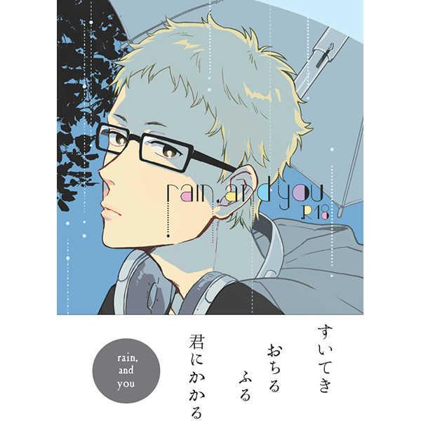 rain,and you [密室銀河(月丘クララ)] ハイキュー!!