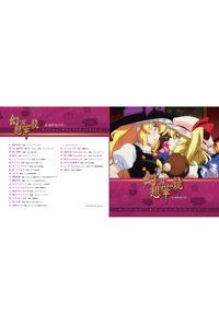 幻想万華鏡~紅霧異変の章~ Vol.1 オリジナルサウンドトラック