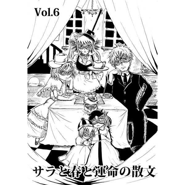サラと春と運命の散文VI [Phantasmsnow(ko_ryu)] オリジナル