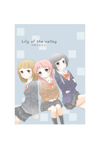 Lily of the valley 谷間の姫百合