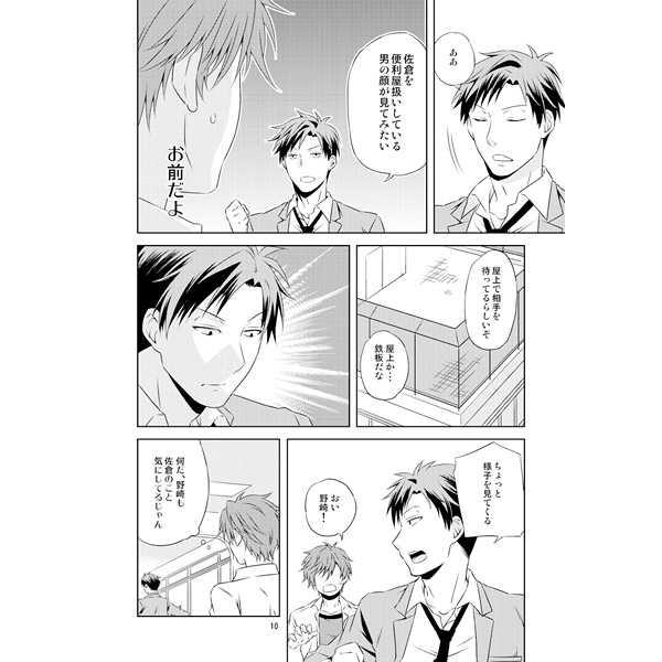 別冊少女佐倉さんバレンタイン増刊号