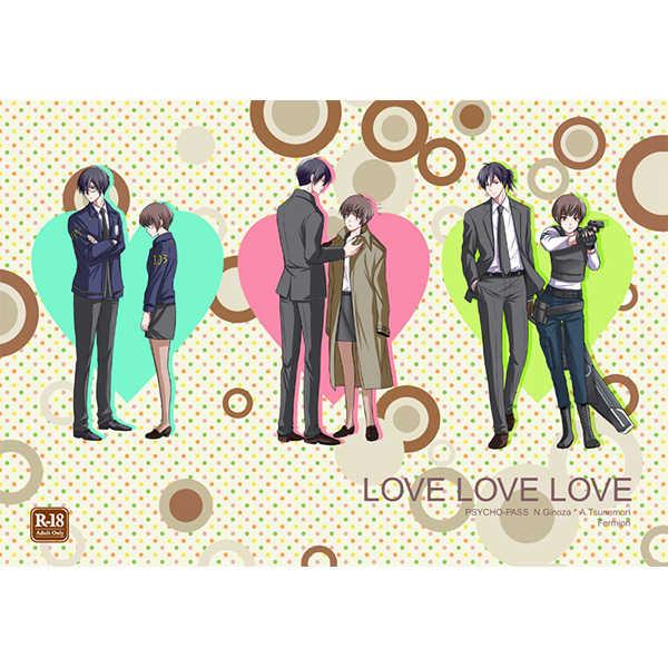 LOVE LOVE LOVE [Fermion(房前)] PSYCHO-PASS サイコパス