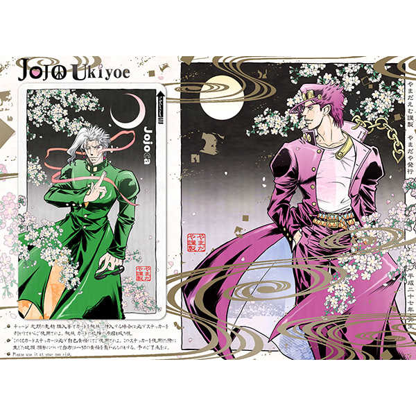 Jojoca ICカードステッカー 其の一 [やまだや(やまだえむ)] ジョジョの奇妙な冒険
