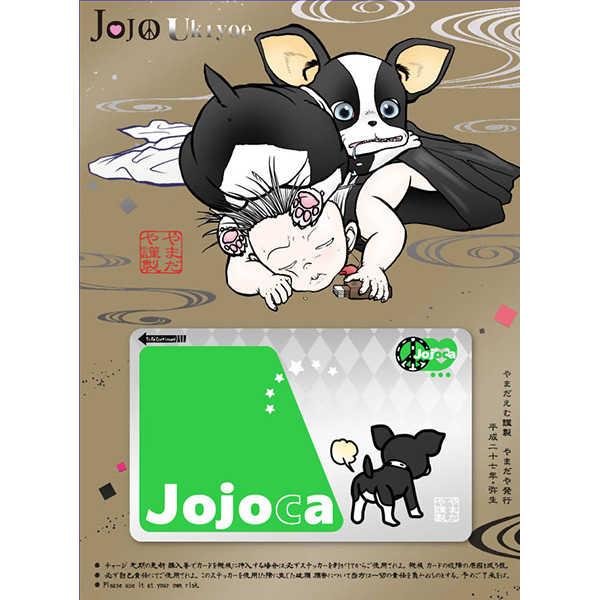 Jojoca ICカードステッカー 其の二 [やまだや(やまだえむ)] ジョジョの奇妙な冒険