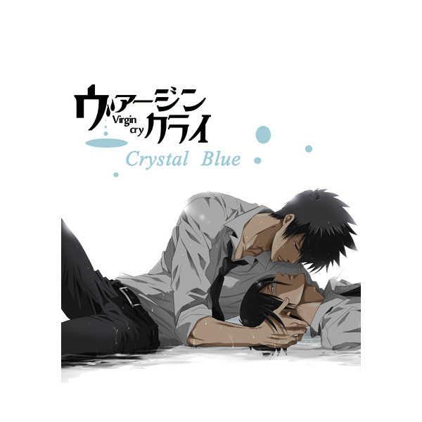 ヴァージン・クライ-Crystal Blue-【再録集】