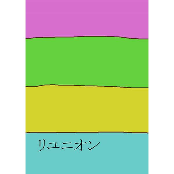 リユニオン [DXお絵描きセット(カネチ)] ダイヤのA