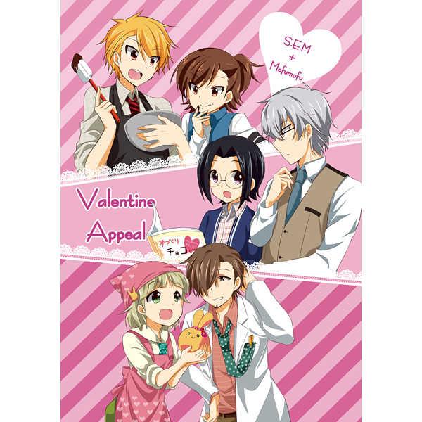Valentine Appeal [yuki国(える)] アイドルマスター SideM