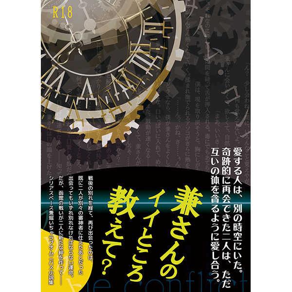 タイム・コンフリクト [七泉花苑(たわし)] 刀剣乱舞