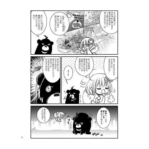 ワンランク上のクマの冬の過ごし方