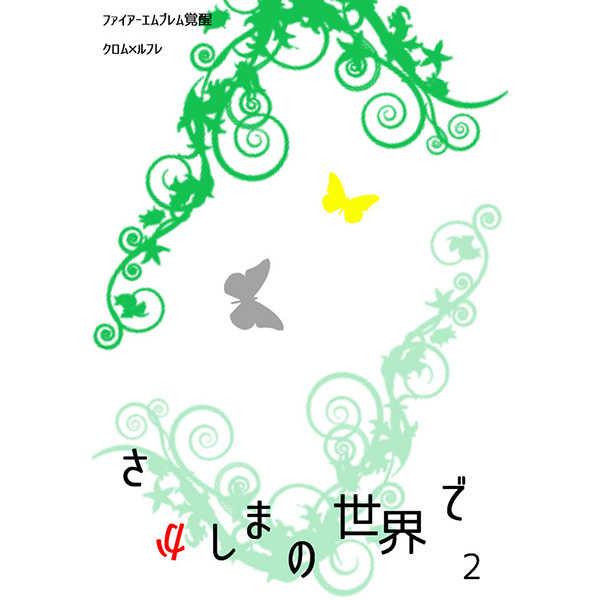 さかしまの世界で 2 [しげみな書房(樹水 陽)] ファイアーエムブレム