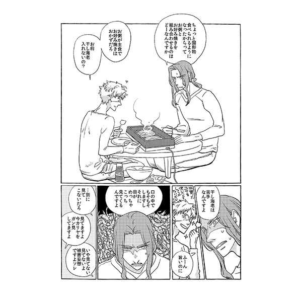 魚介類VS間桐雁夜