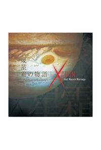 幾星霜の物語 ~The Story of Eternity~ / Xceon feat. Mayumi Morinaga
