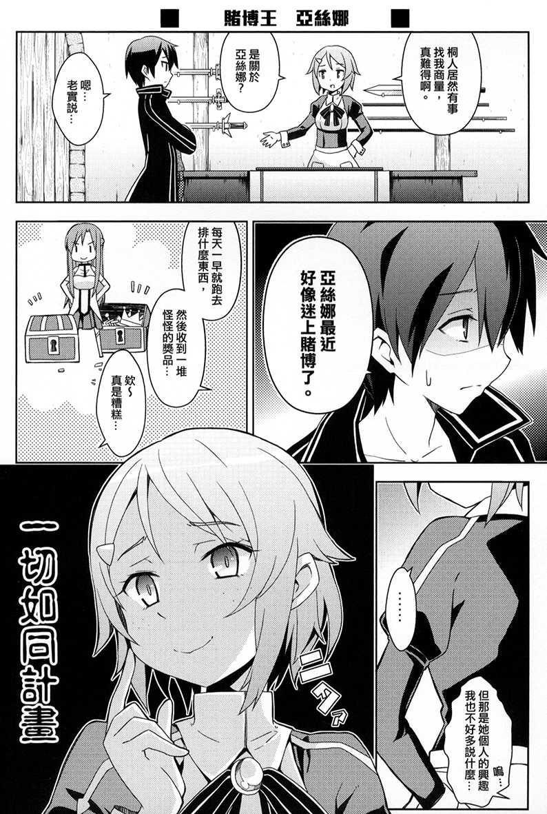 俺とアスナの新婚生活が修羅場すぎる!?(繁体字翻訳版)
