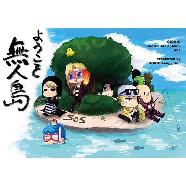 ようこそ無人島 [GO!GO!鮮魚店(しらすうなぎ)] ジョジョの奇妙な冒険