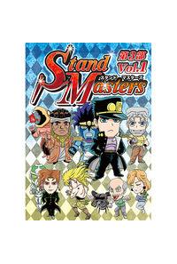 StandMasters第3部Vol.1