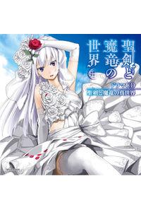 『聖剣と魔竜の世界』ドラマCD『聖剣と魔竜の真世界』