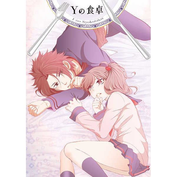 Yの食卓 [凹村(一村)] BROTHERS CONFLICT