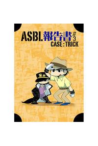 ASBL報告書#3