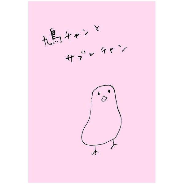 鳩チャンとサブレチャン [肩こりがひどい(肩こりがひどい)] 弱虫ペダル
