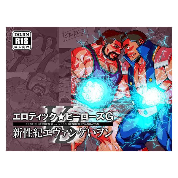 エロティック☆ヒーローズG vs 新性紀エヴァンゲいヲン(1) [GAYNAX(ラテヌ゛)] ガチムチ・野郎系