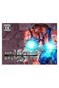 エロティック☆ヒーローズG vs 新性紀エヴァンゲいヲン(1)