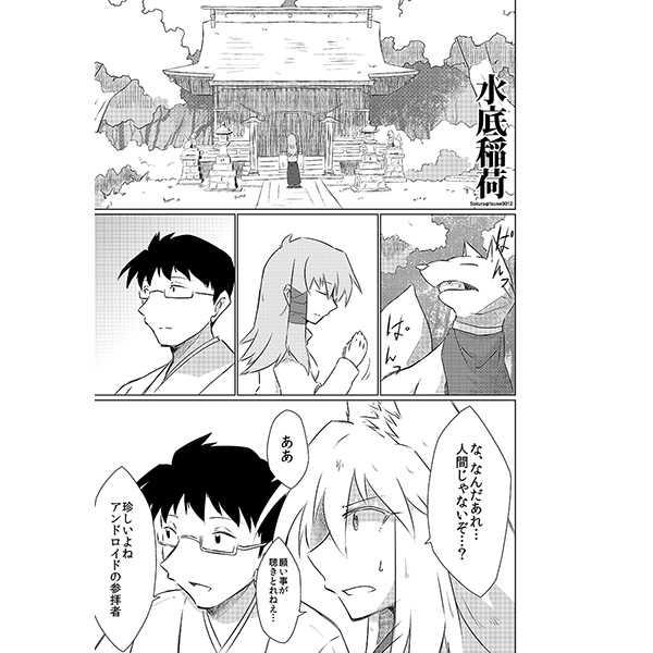 サクラギツネ総集編2