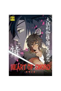 HEART OF SWORD -夜明け前-
