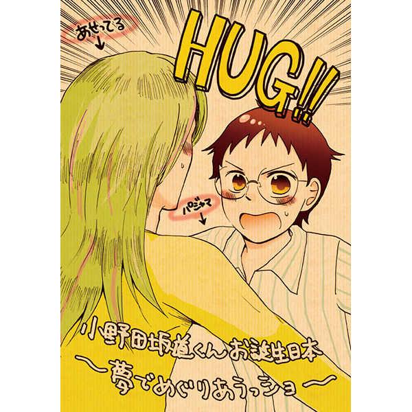 HUG!! [のんただ!(多田野タカコ)] 弱虫ペダル