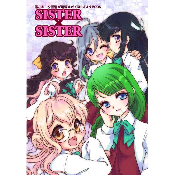 SISTER×SISTER