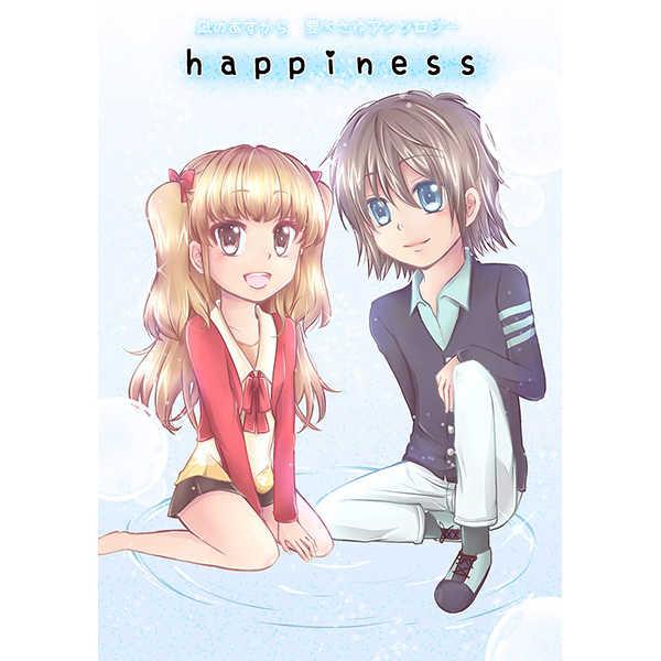 happiness [BLUE COSMOS(いろは)] 凪のあすから