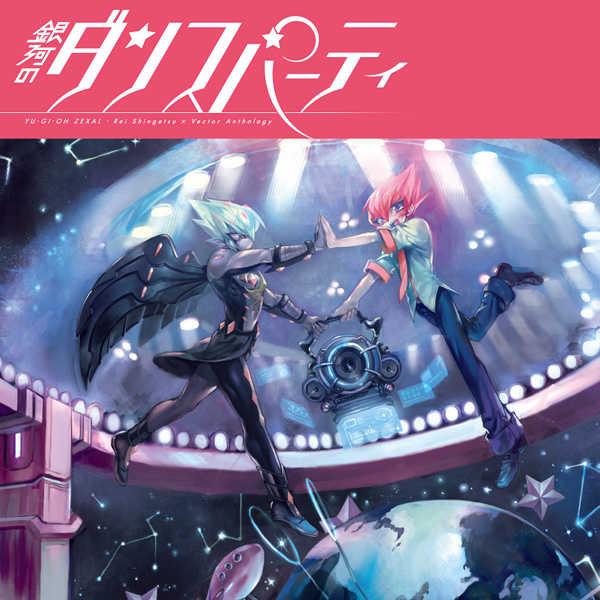 銀河のダンスパーティ [JINBOW(千代)] 遊戯王