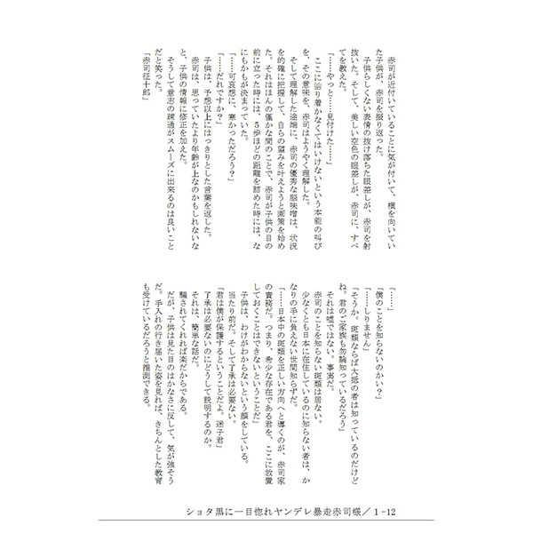 天使に一目惚れヤンデレ赤司様【赤黒】