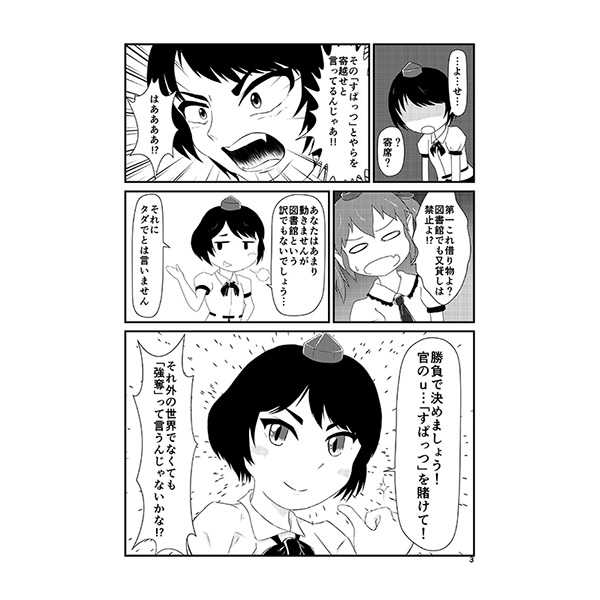 httsp://(ハタテスパッツ)