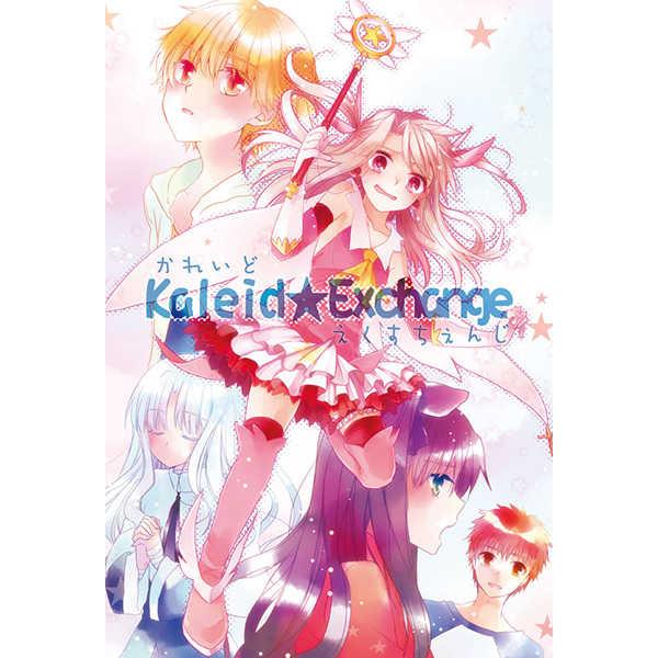 Kaleid★Exchange [Siroanne(星夢弥白)] Fate